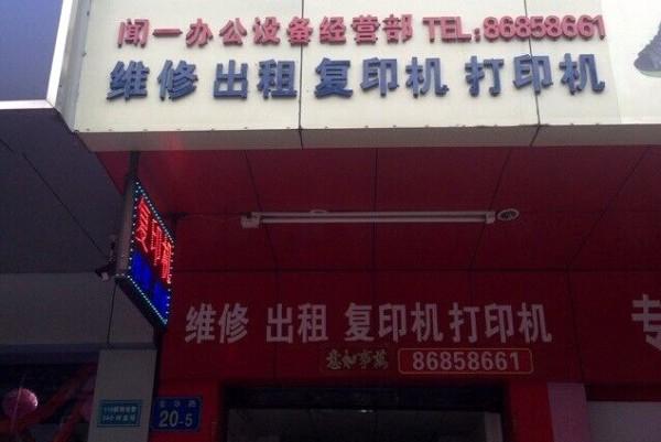 廣州市花都區新華聞一辦公設備經營部