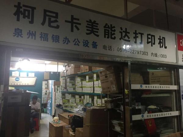 泉州市鲤城区福银办公设备商店