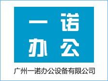 廣州一諾辦公設備有限公司