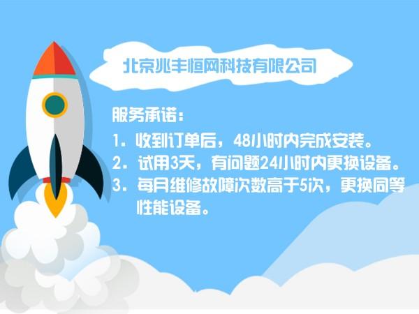 北京兆豐恒網科技有限公司