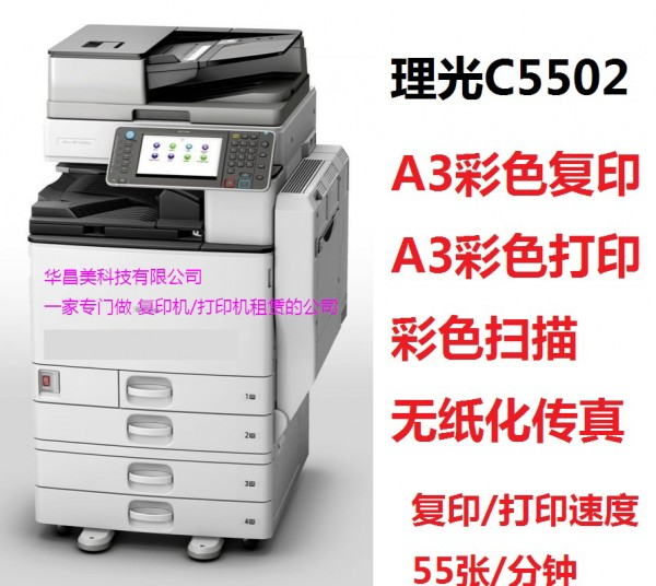 深圳市華昌美科技有限公司
