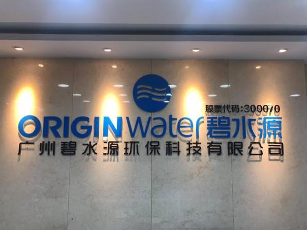 碧水源凈水科技有限公司