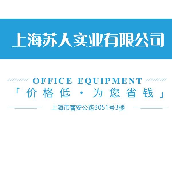 上海蘇人實業有限公司