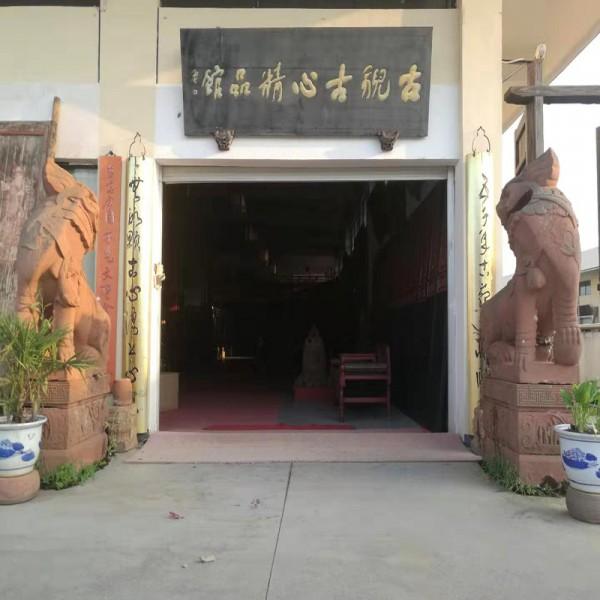 江西古貌古心文化發展有限公司