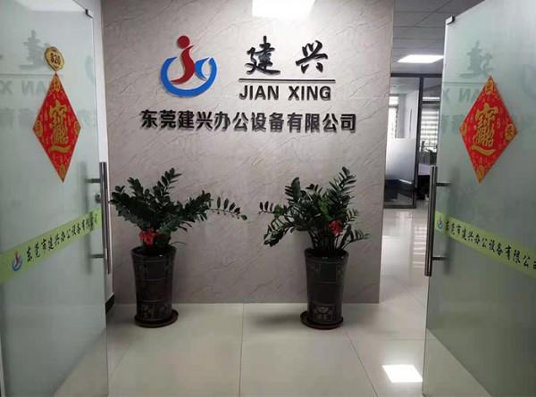 東莞市建興辦公設備有限公司