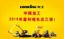 中國龍工2016年盈利增長近三倍!