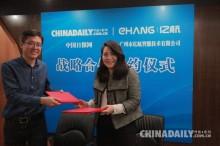 億航與中國日報網在京簽署戰略合作協議