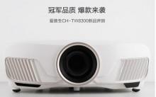 爆款來襲 愛普生CH-TW8300新品評測