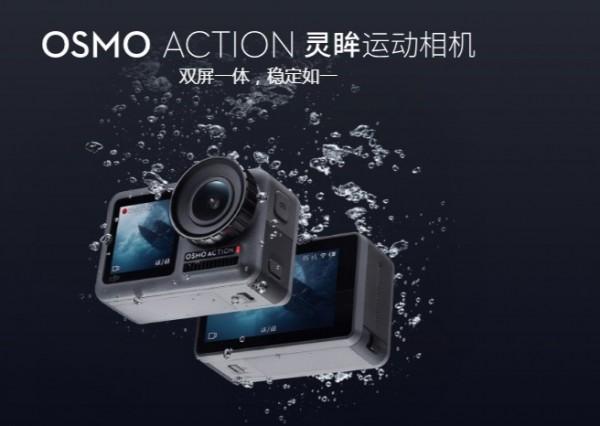 对标Gopro,大疆发售2499元的osmo action 灵眸运动相机