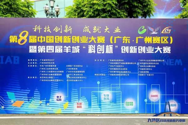 【重磅】人人租机闯入第8届中国创业创新决赛,勇夺亚军