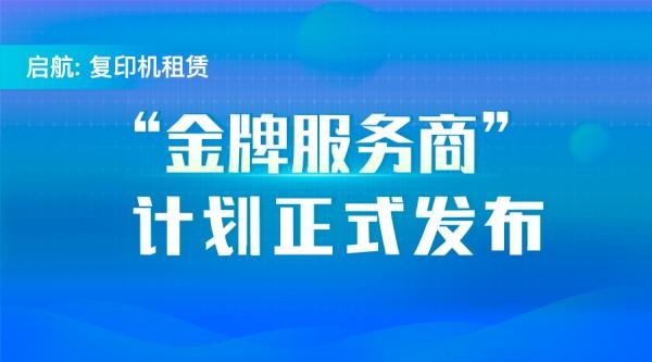 """啟航:復印機租賃""""金牌服務商計劃""""正式發布"""
