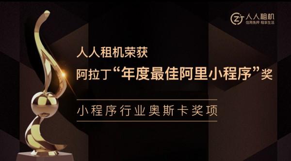 """人人租机荣获阿拉丁神灯""""年度最佳阿里小程序""""大奖"""