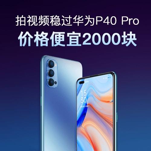 拍视频比华为P40Pro还要稳的手机,竟然是它?