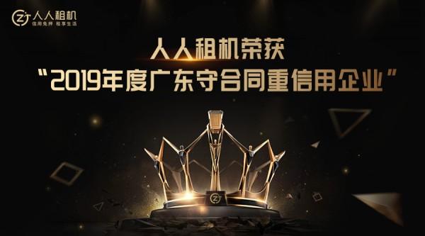 """喜訊丨人人租機榮獲2019年度廣東省""""守合同重信用""""企業"""
