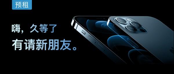 人人租机|iPhone 12最省钱选购指南,不拼也能用上iPhone 12!