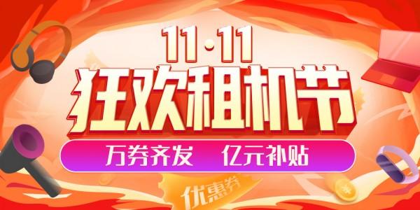 人人租機11.11【狂歡租機節】重磅來襲!