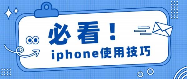 人人租機|iPhone 小技巧:60秒學會有效清理未使用過的應用