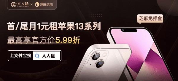 官网价5.99折起租!iPhone 13抢先用!