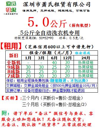 5.0公斤洗衣机.png