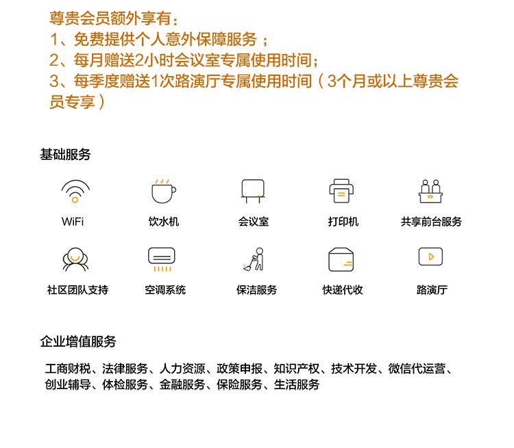 799会员长图(1)_02.png