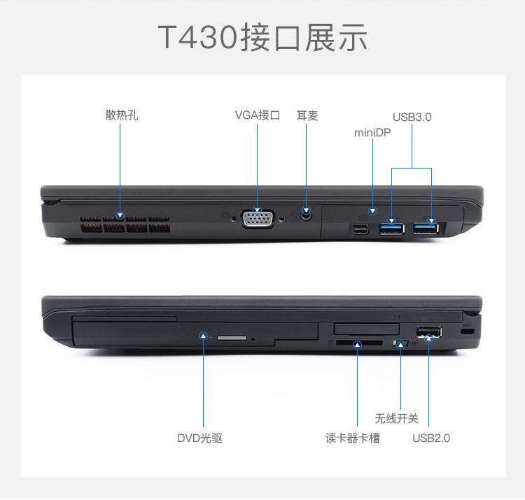 T430_28.jpg