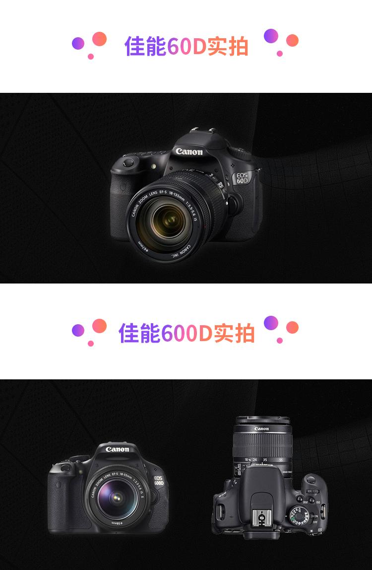 佳能600D_05.jpg