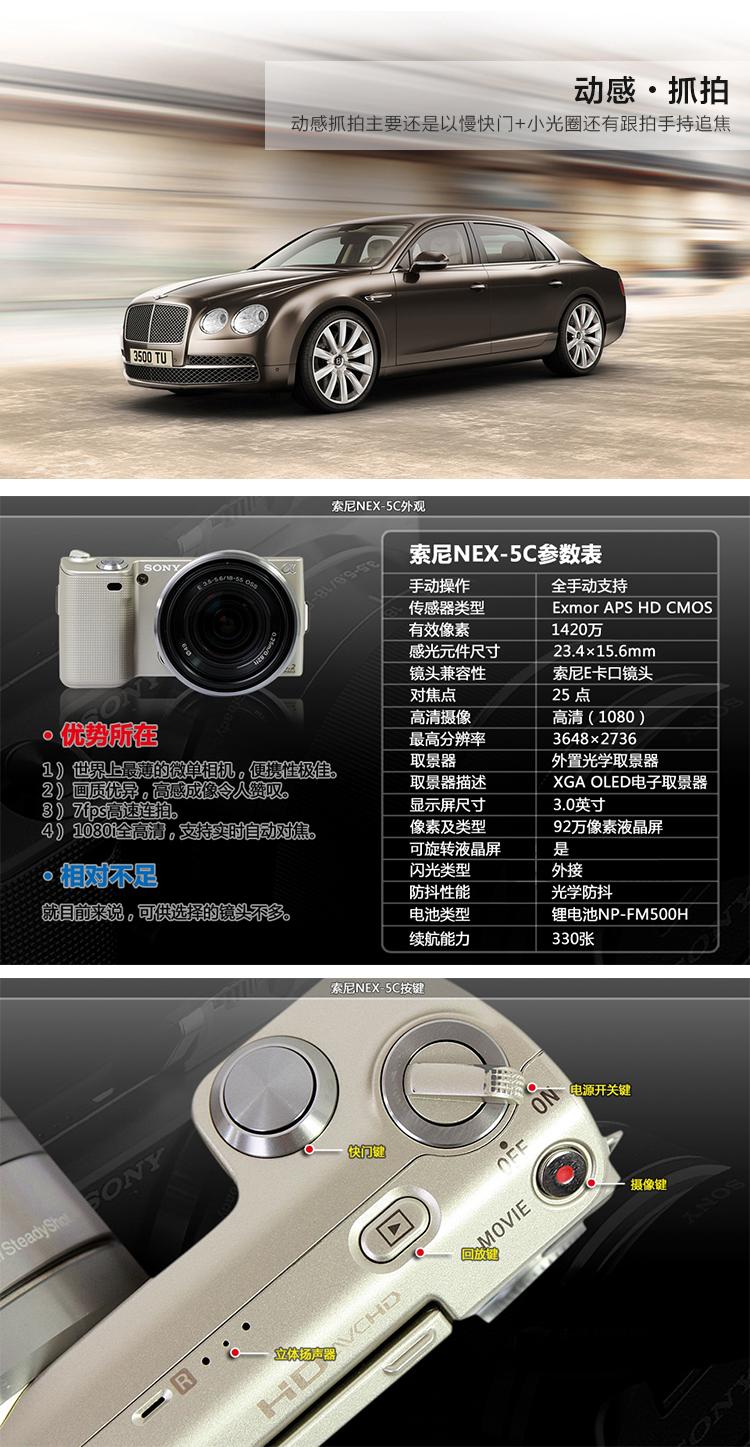 索尼NEX-5c_03.jpg