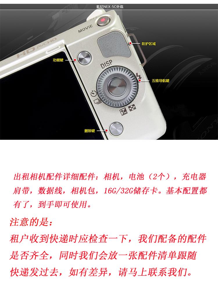 索尼NEX-5c_04.jpg