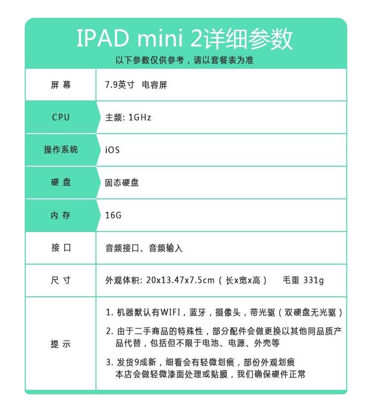 宝贝详情页IPAD-mini2-2_09.jpg