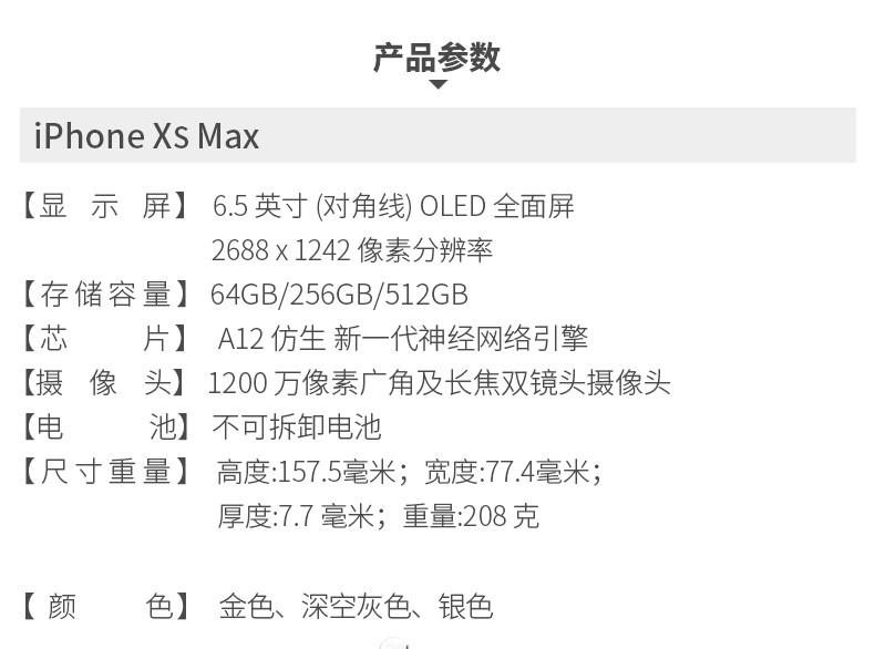 旧机xsm细节.jpg