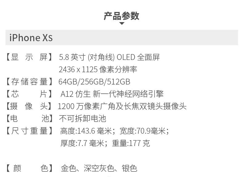旧机xs.jpg