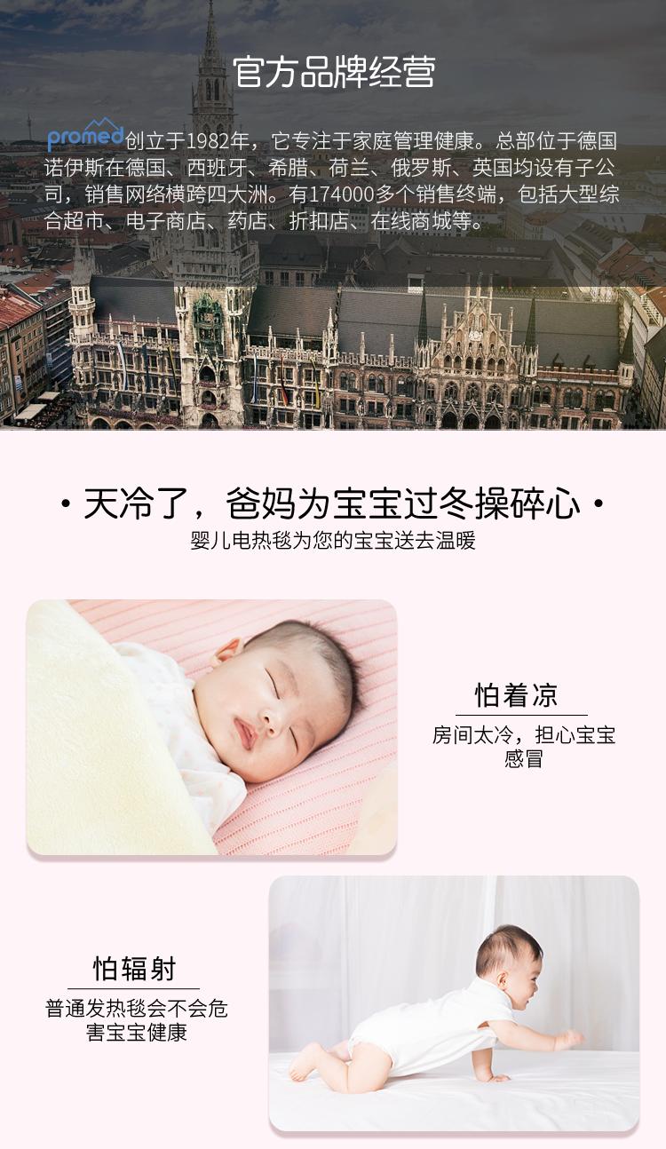 嬰兒電熱毯詳情頁_02.jpg