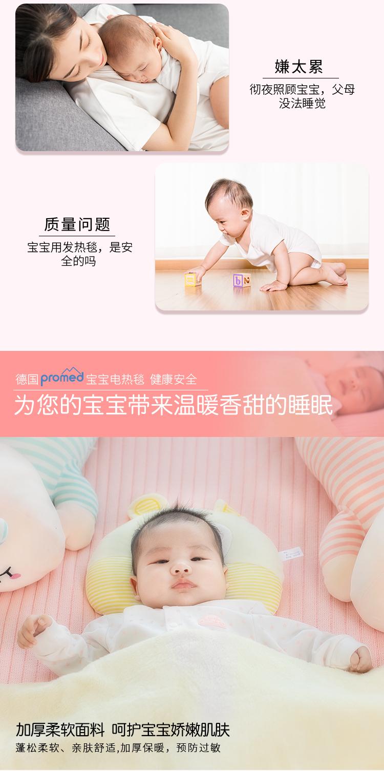 嬰兒電熱毯詳情頁_03.jpg