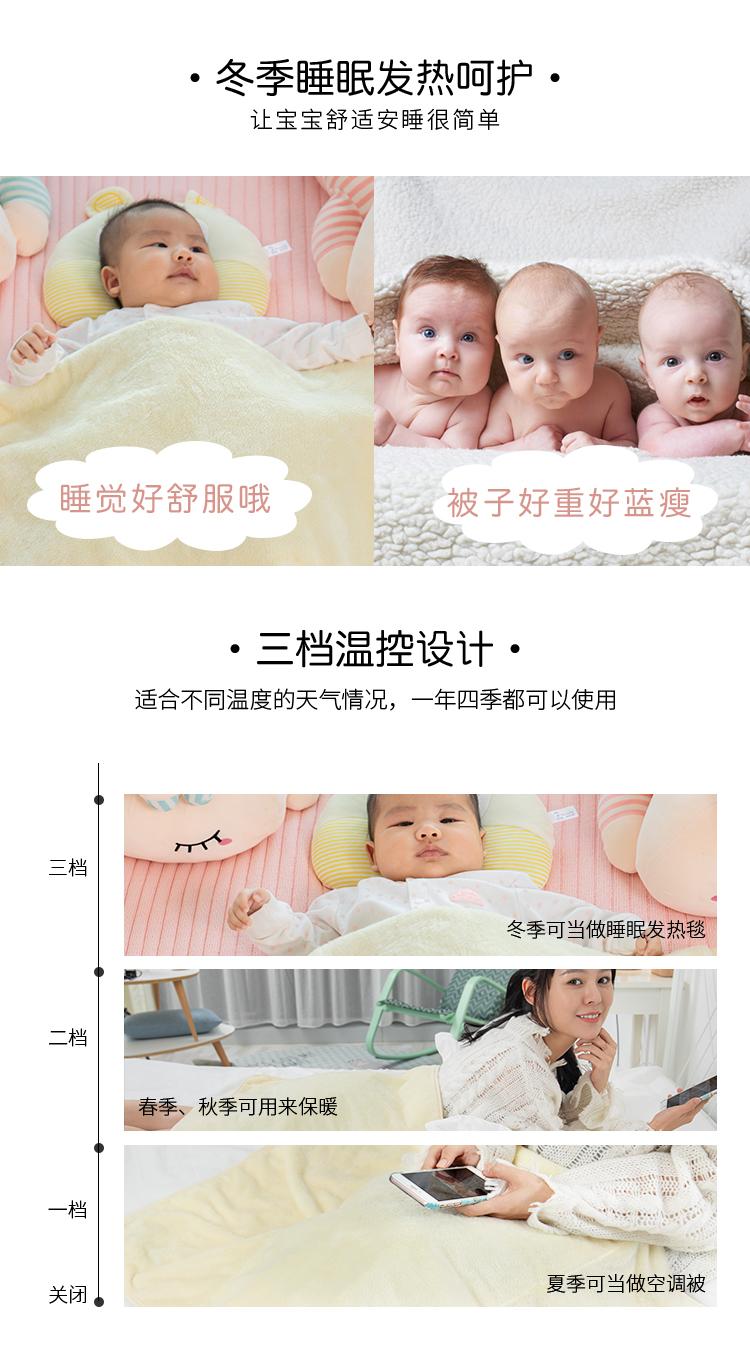 嬰兒電熱毯詳情頁_10.jpg