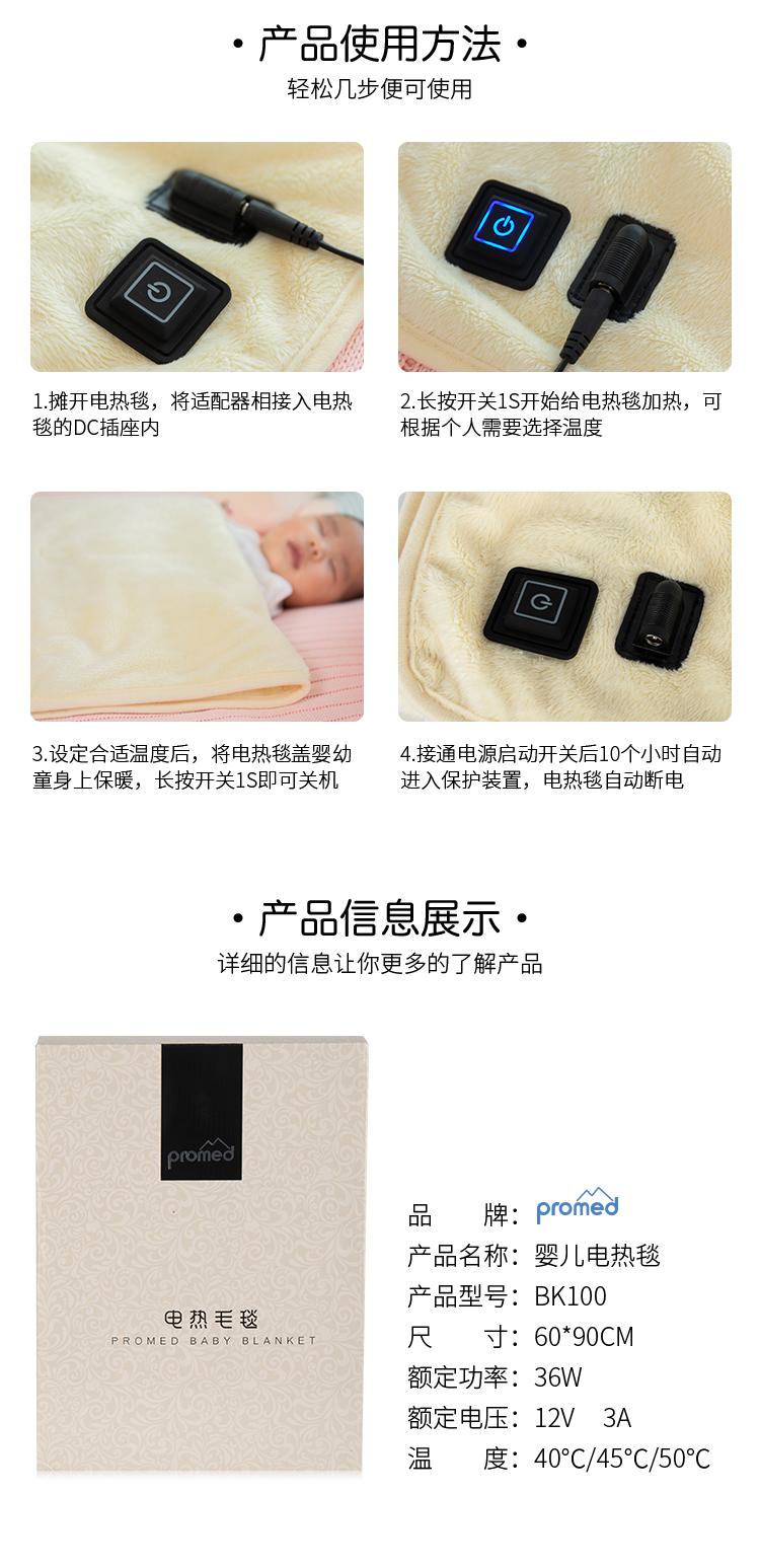 嬰兒電熱毯詳情頁_14.jpg