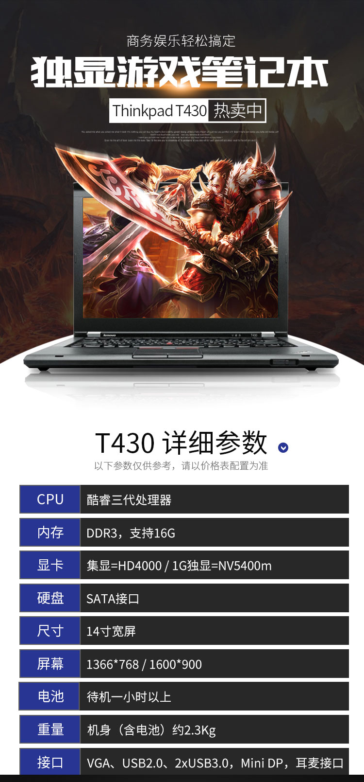 T430_01.jpg