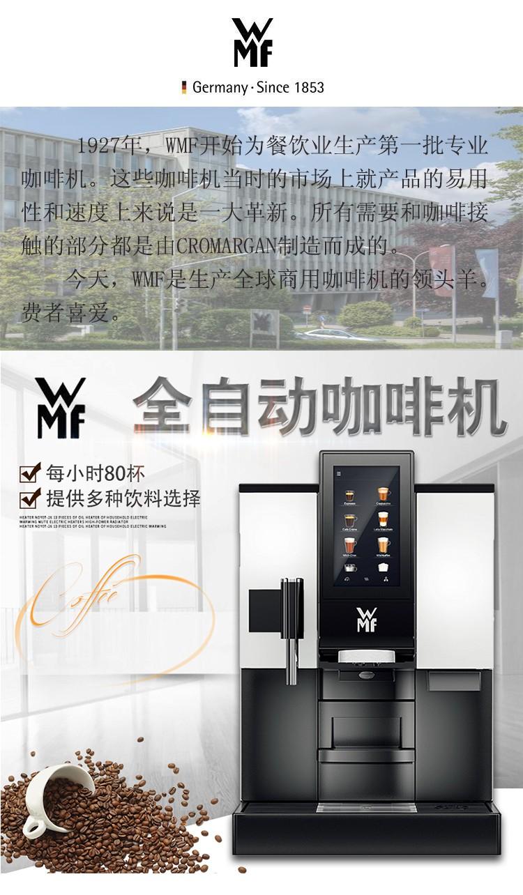 WMF1100S咖啡機_01.jpg