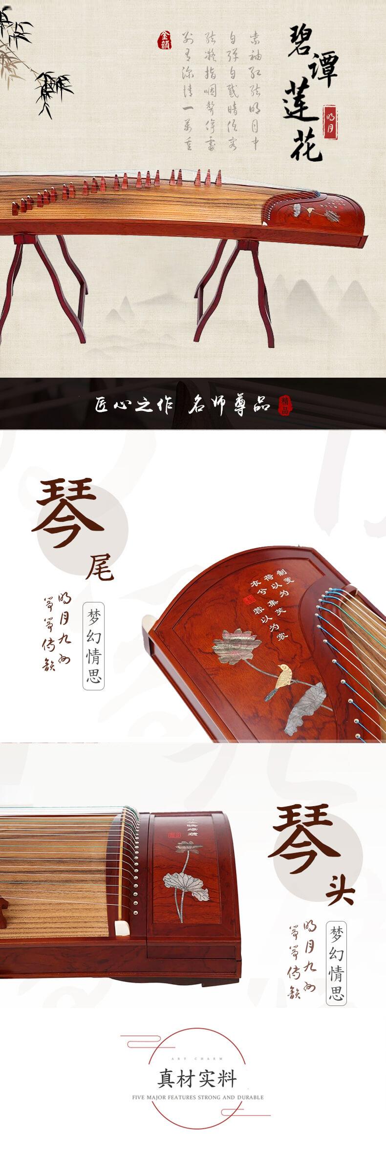 古箏_01.jpg