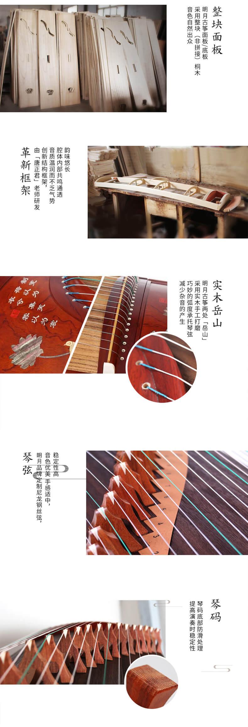 古箏_02.jpg
