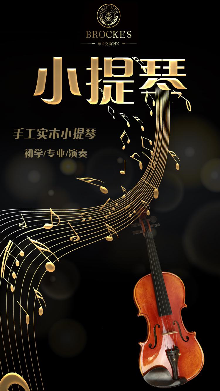 小提琴_01.jpg