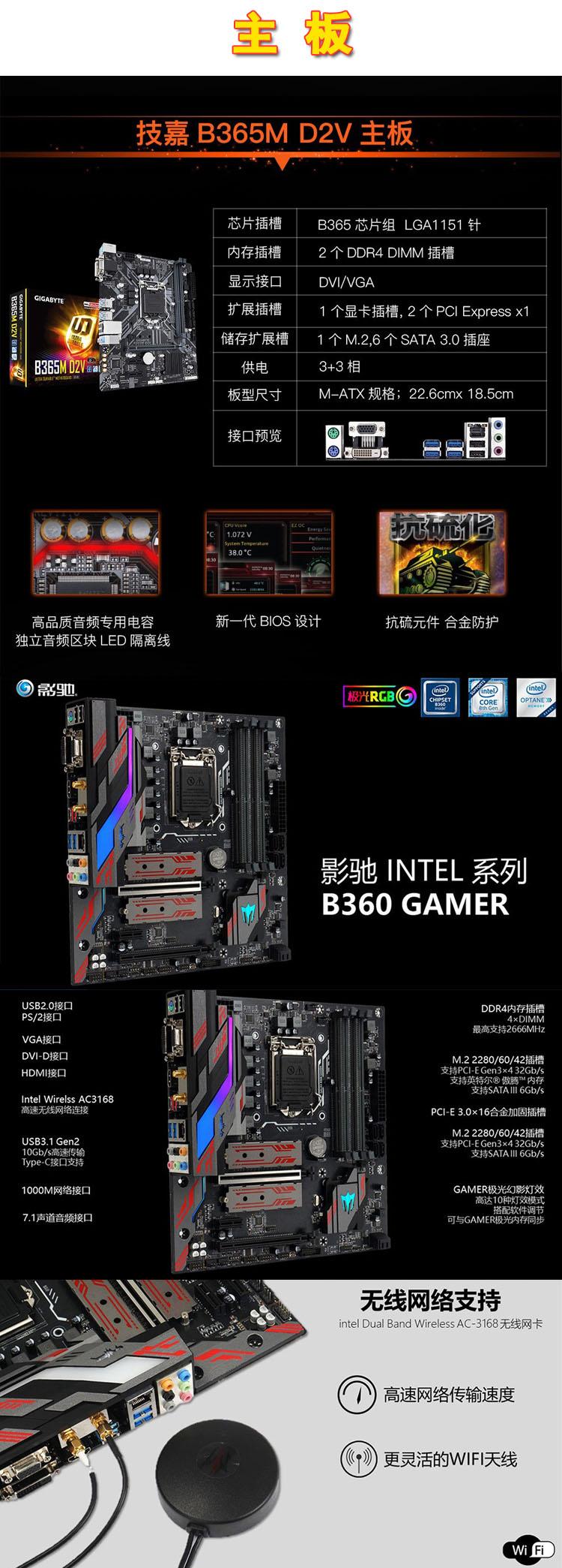 003-主板B365M 360.jpg