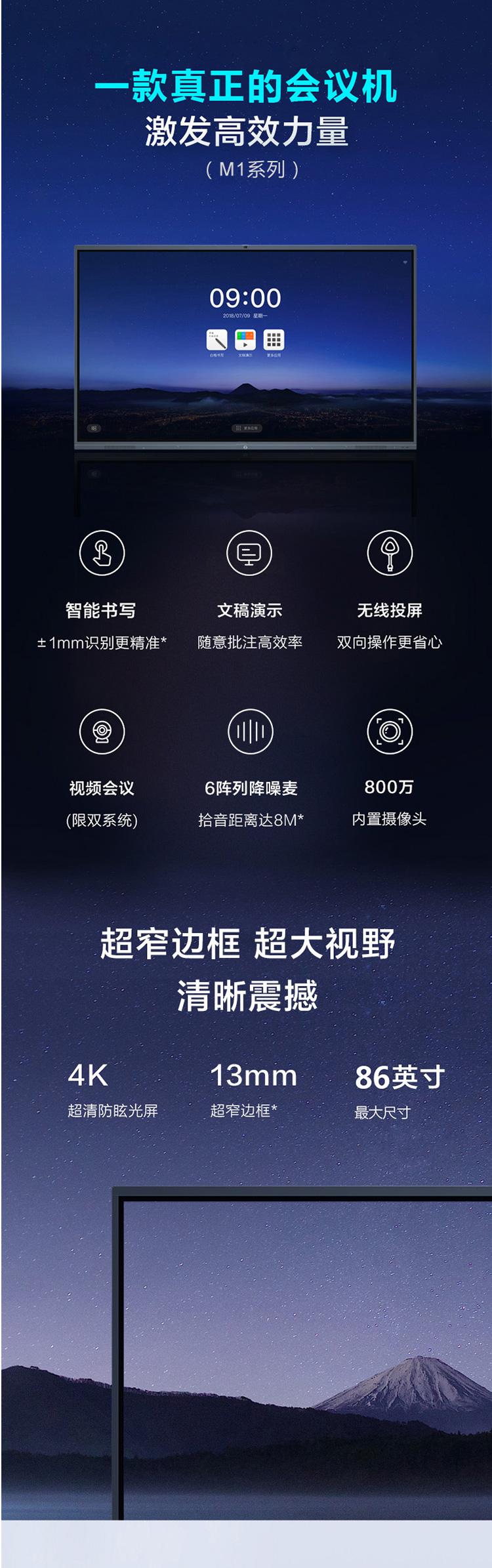 M1系列詳情頁中性_01.jpg