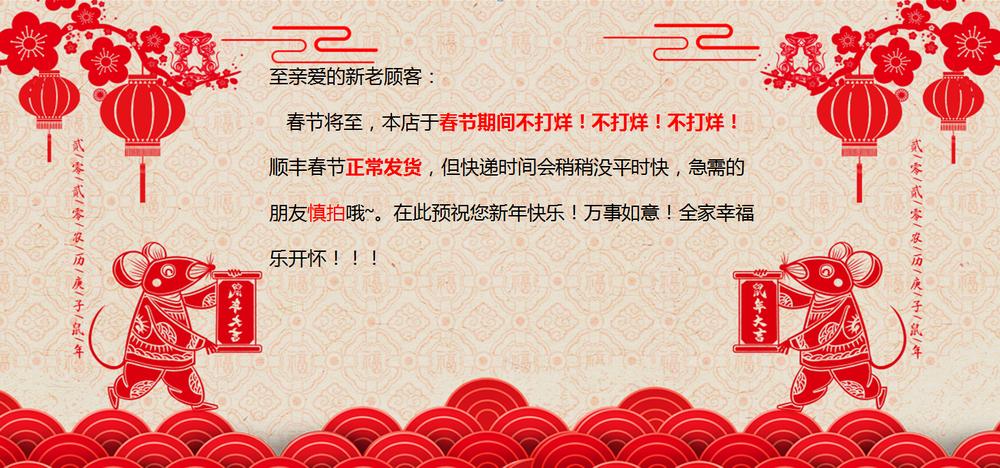 春节放假不打烊.png