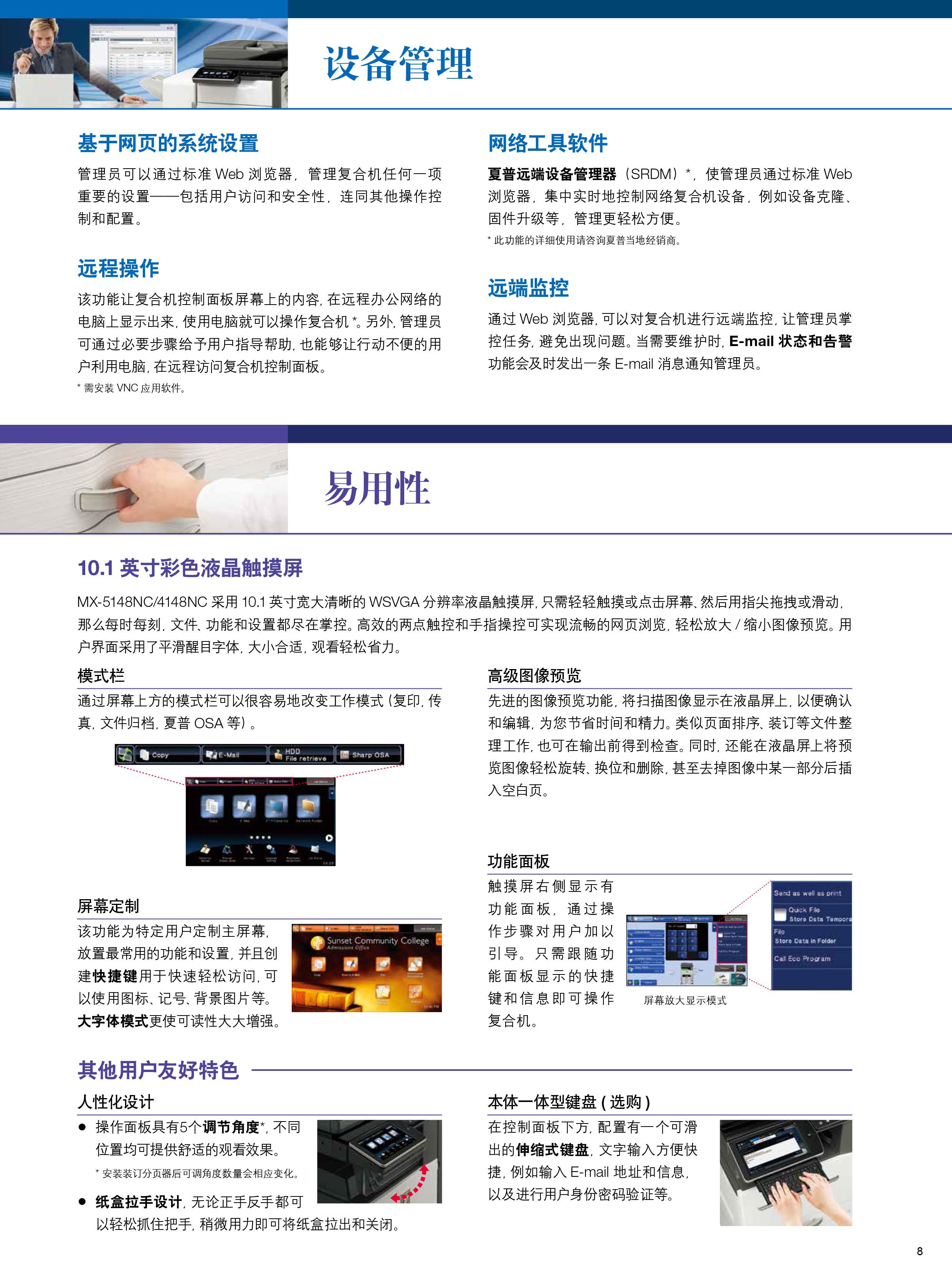 MX-5148NC_4148NC彩頁-9.jpg