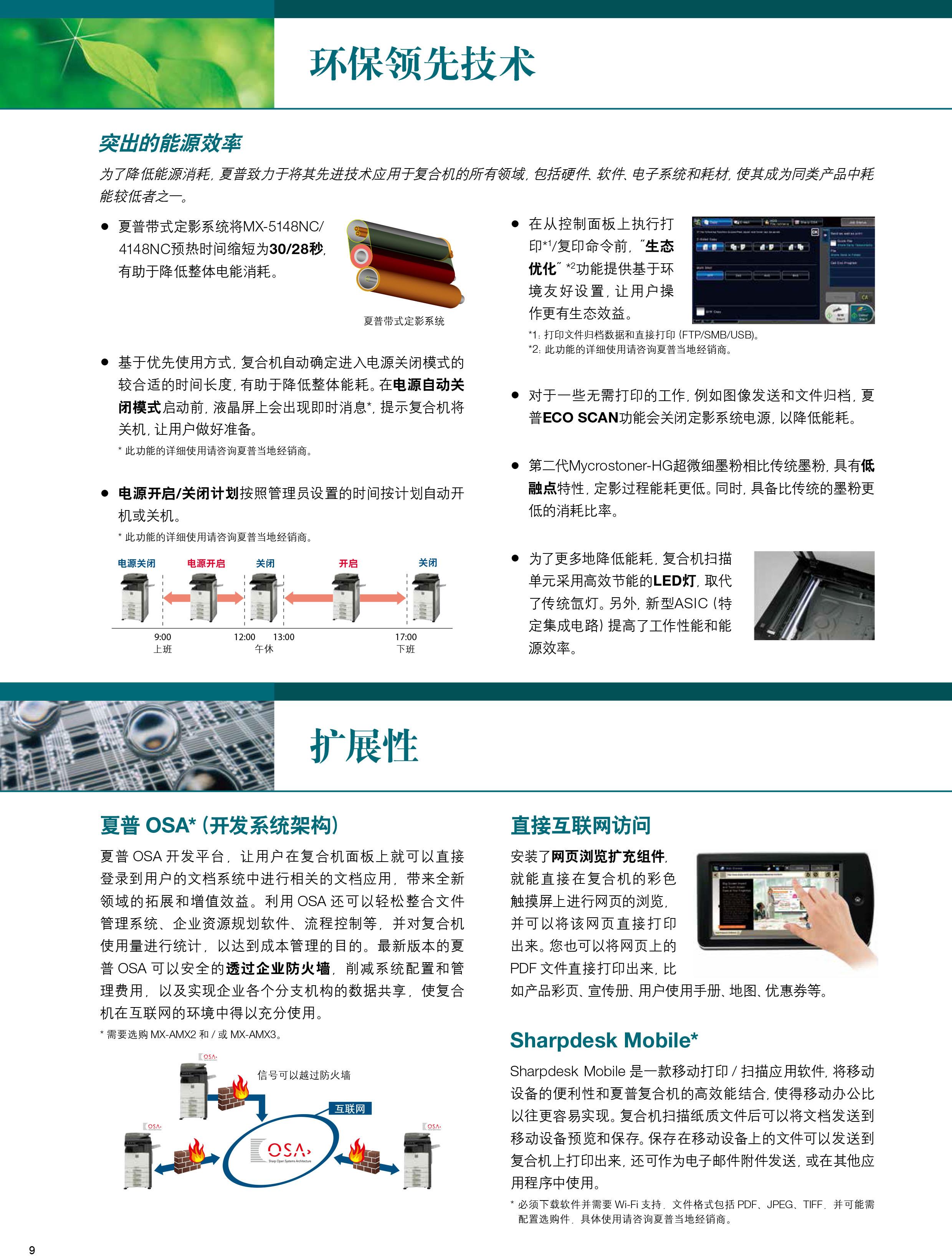 MX-5148NC_4148NC彩頁-10.jpg
