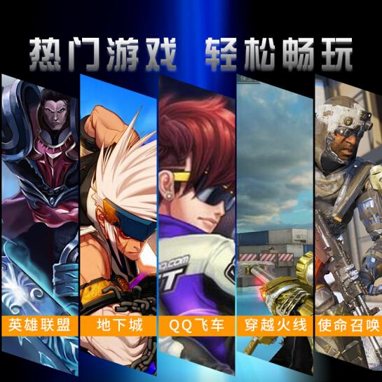 必选-01畅玩各种主流游戏2.png