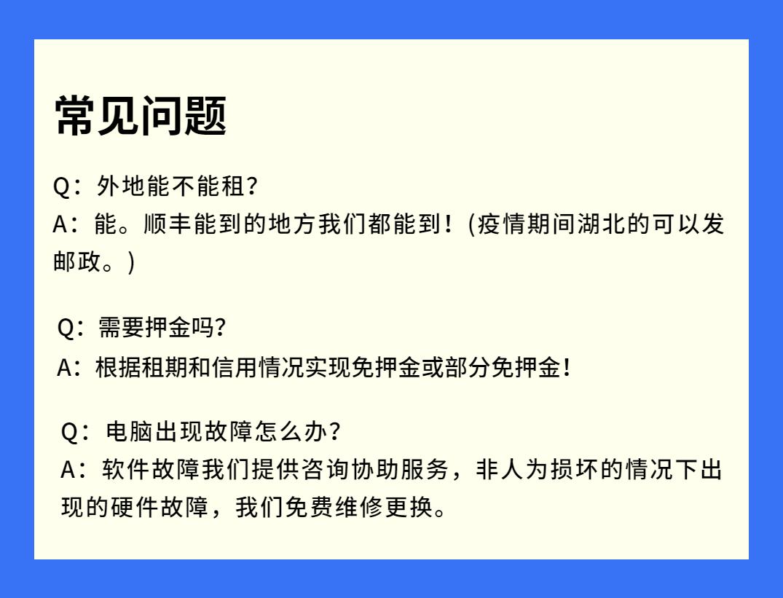 z必选-04常见问题.png