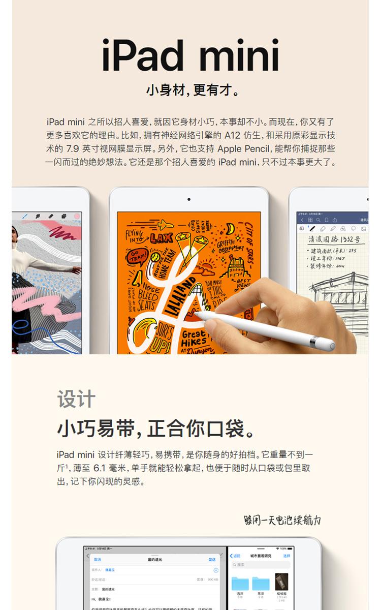 詳情頁-iPad-mini5-750px_01.jpg