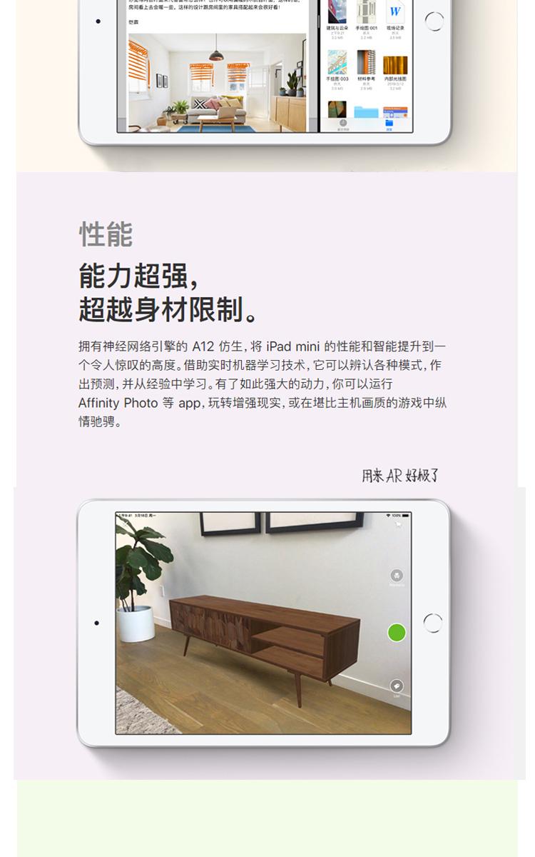 詳情頁-iPad-mini5-750px_02.jpg