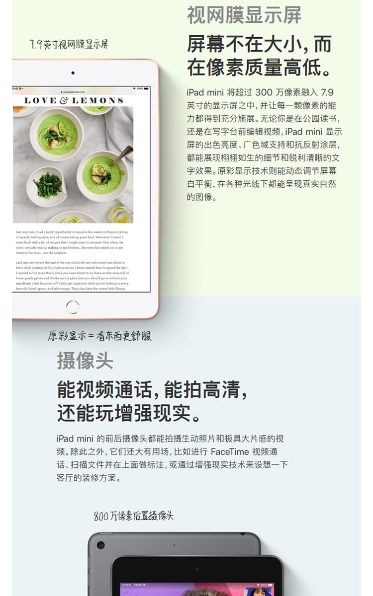 詳情頁-iPad-mini5-750px_03.jpg